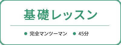 基礎・実践コース紹介